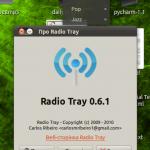 рис. 4 Radio Tray О программе