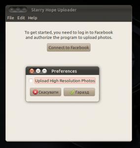 Starry Hope Uploader Настройки