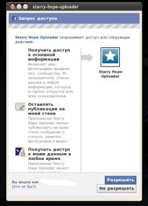 Starry Hope Uploader Запрос доступа