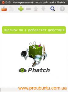 Phatch