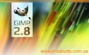 gimp-splash-2-8